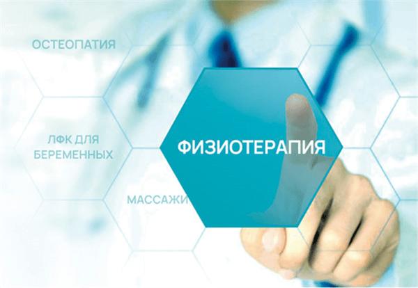 Физиотерапия лечение в Харькове в центре Лоридан Плюс