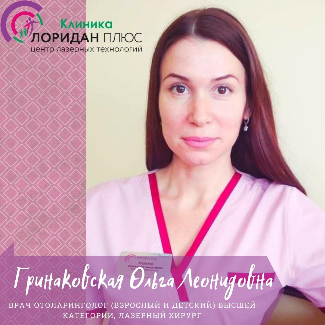 Гринаковская Ольга Леонидовна - ЛОР врач отоларинголог первой категории в центре Лоридан в Харькове.