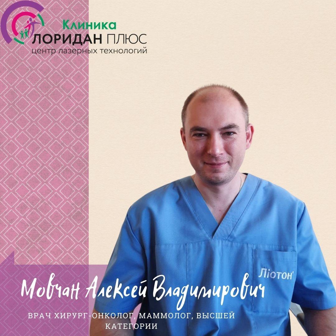 Мовчан Алексей Владимирович