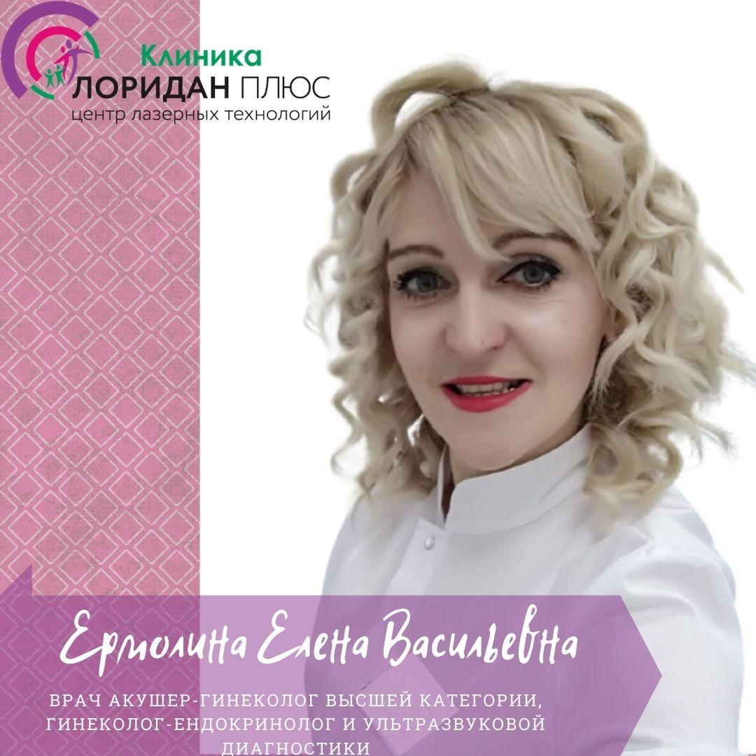 Ермолина Елена Васильевна