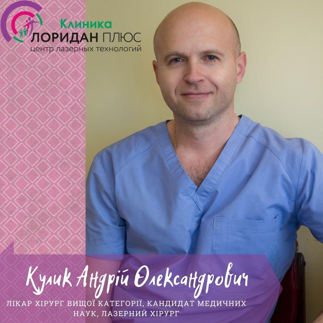 Кулик Андрій Олександрович - Хірург