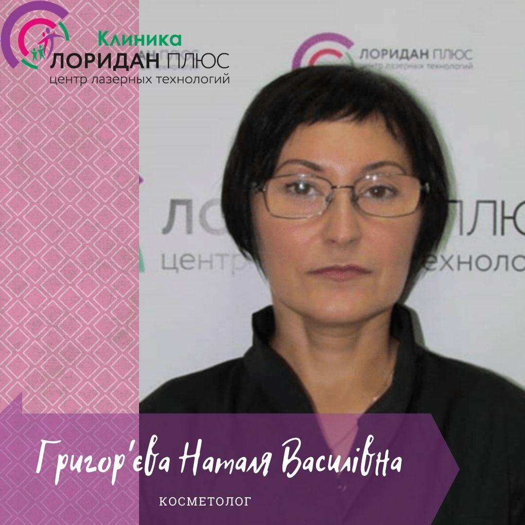 Григор'єва Наталя Василівна