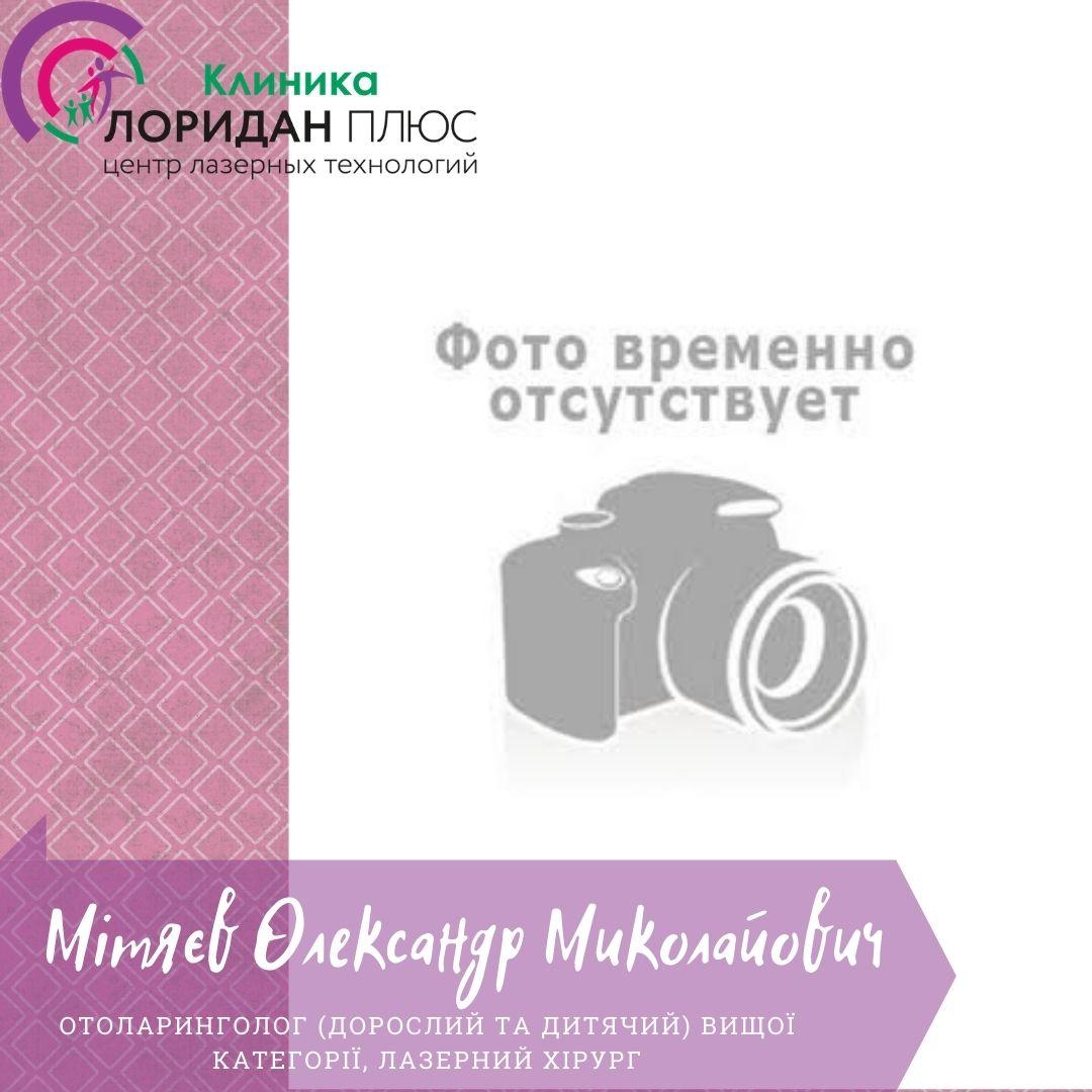 Мітяєв Олександр Миколайович