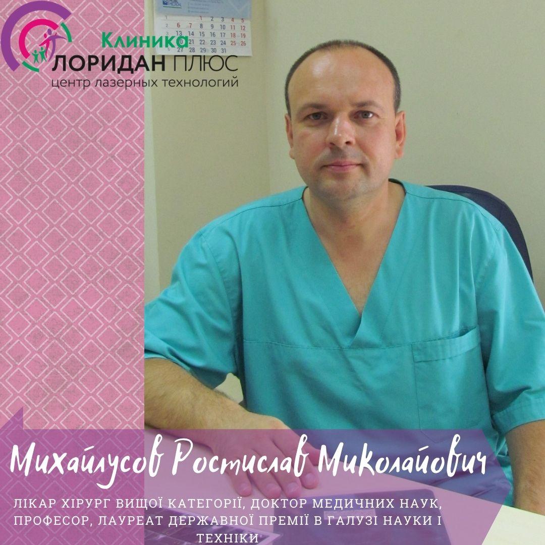 Михайлусов Ростислав Миколайович