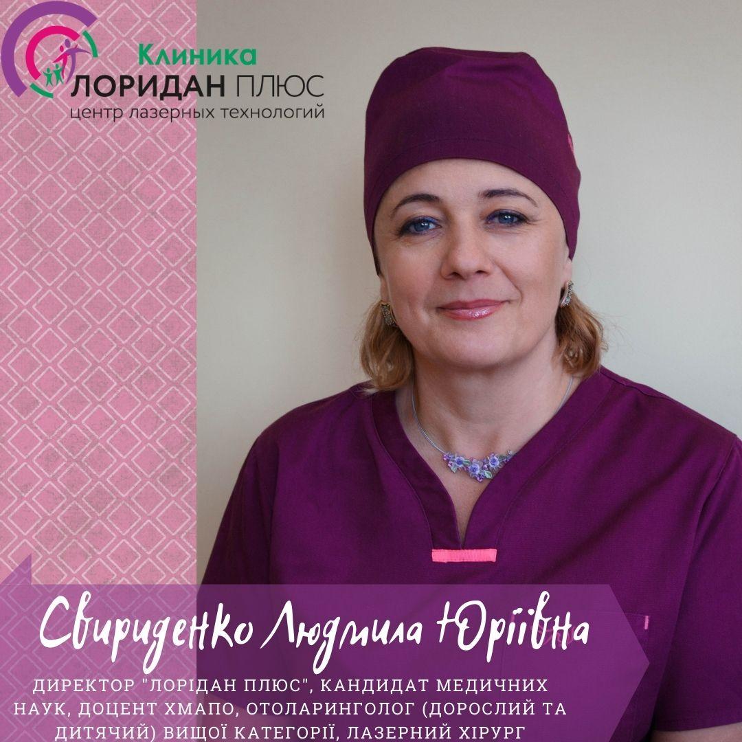 Свириденко Людмила Юріївна