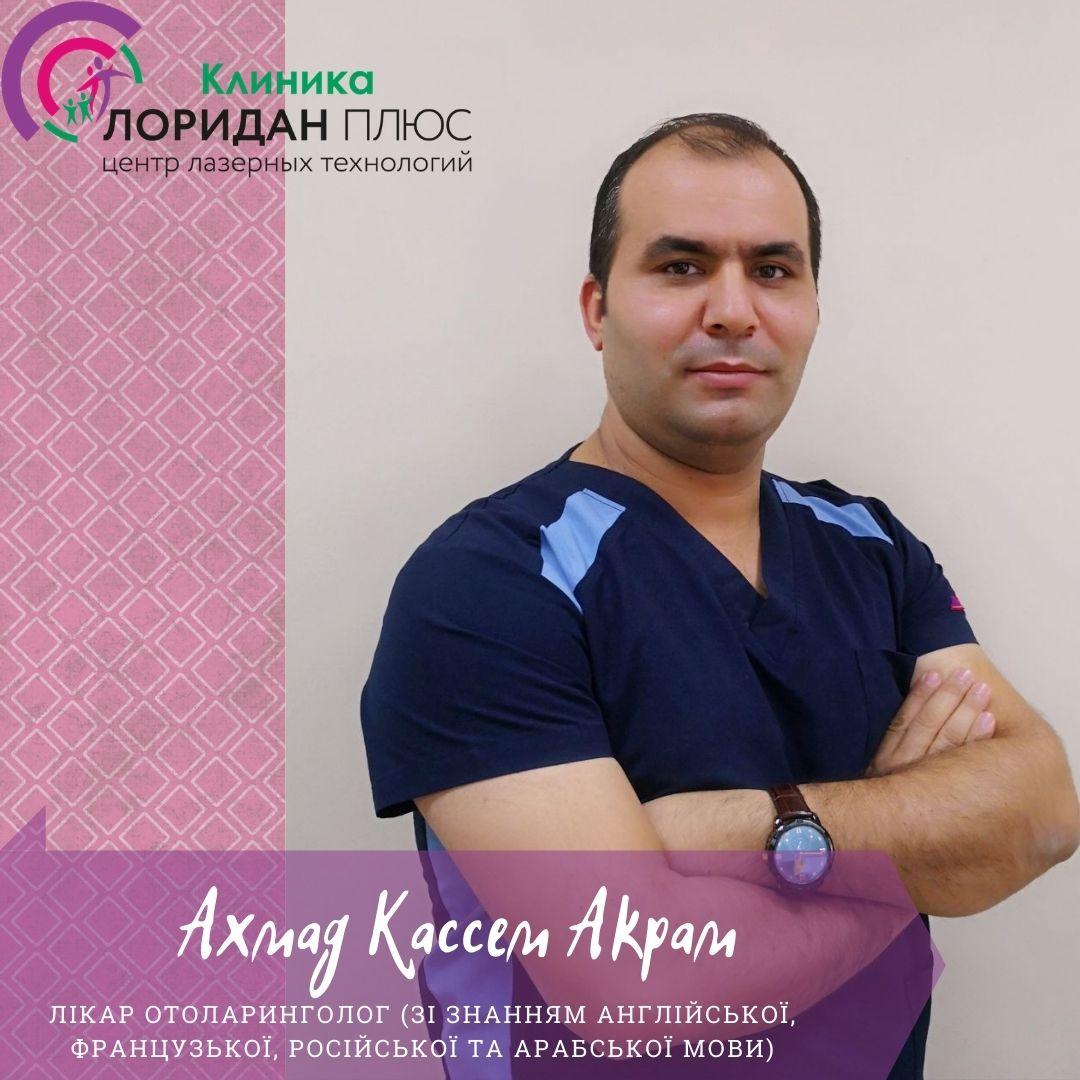 Ахмад Кассем Акрам - отоларинголог Харьков