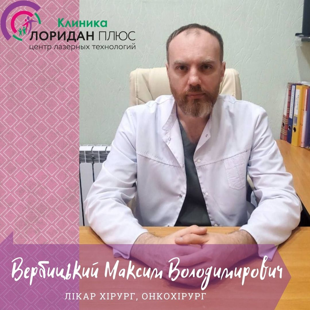 Вербицький Максим Володимирович