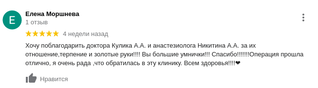 ЛОР Харьков - прием ЛОР врача: отзыв о посещение ЛОР отделения центра Лоридан.