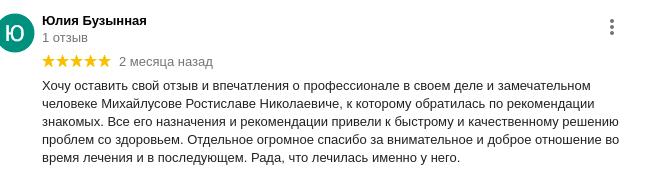 Прием ЛОРа в центре Лоридан в Харькове: отзыв.