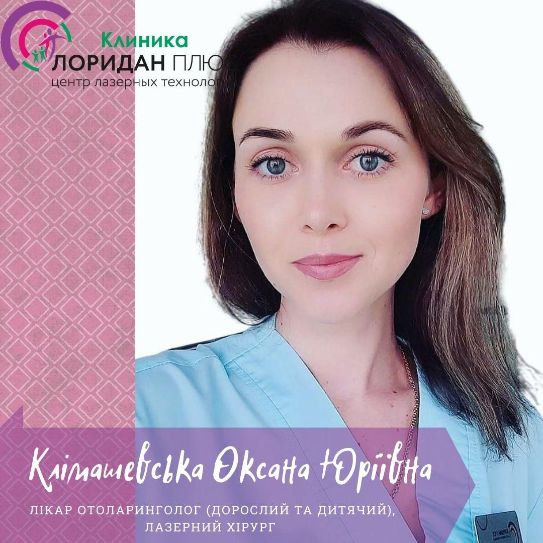 Клімашевська Оксана Юріївна
