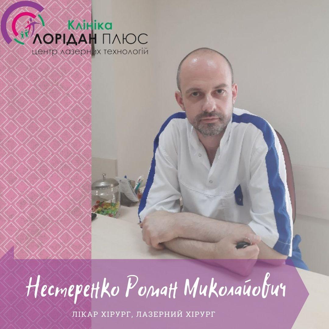 Нестеренко Роман Николаевич, Хирург, Харьков