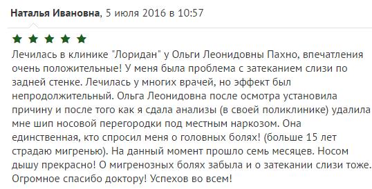 Отзыв Натальи Ивановны прошедшей ЛОР лечение заболевания врачом Ольгой Леонидовной Пахно в центре Лоридан.